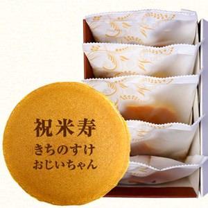 名前入りの和菓子に祖母は大変喜んでくれました。
