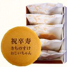 卒寿祝いどら焼き(5個入り)