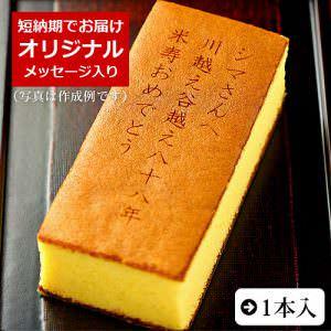 祖母への米寿のお祝いに渡すのが楽しみです(^^)