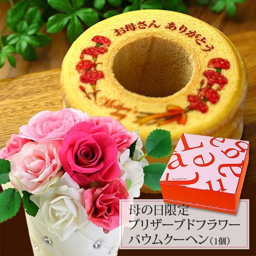 ピンクアレンジのプリザーブドフラワーと母の日バウムクーヘン(1個入り)