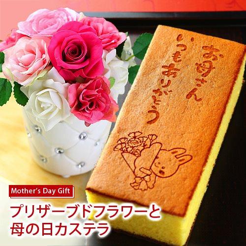 ピンクアレンジのプリザーブドフラワーと母の日カステラ(0.6号/1本)