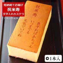 米寿祝い(88歳のお祝) 名入れ・オリジナルメッセージ入り カステラ(0.6号) 1本入り
