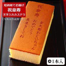 傘寿祝い 名入れ・メッセージ入れカステラ(1本入り)