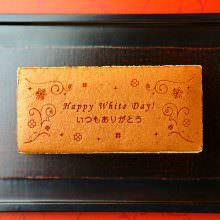 ホワイトデー メッセージ入り カステラ いつもありがとう