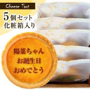 会社で活躍したチームへの商品として、急遽賞の名前入りのチーズタルトを。