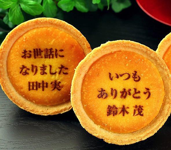 オリジナル メッセージ入り チーズタルト
