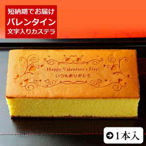 バレンタインデーの義理カステラ。チョコレートが苦手な年配の男性にも喜んでいただけました。