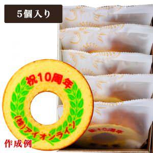 リピートしました!祖母の米寿祝いのお返しに。