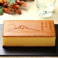 富士山カステラ お父さん いつも ありがとう (0.6号) 1本入