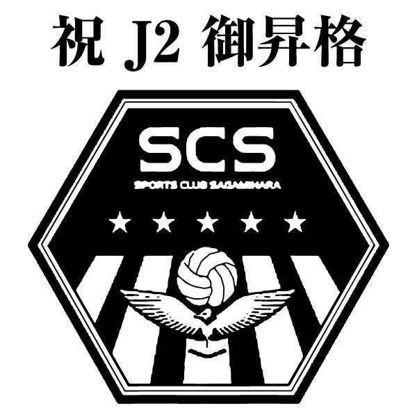 【法人事例45】祝 J2 御昇格 SCSロゴマーク 入稿データ