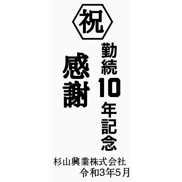 【法人事例51】杉山興業株式会社様 入稿データ