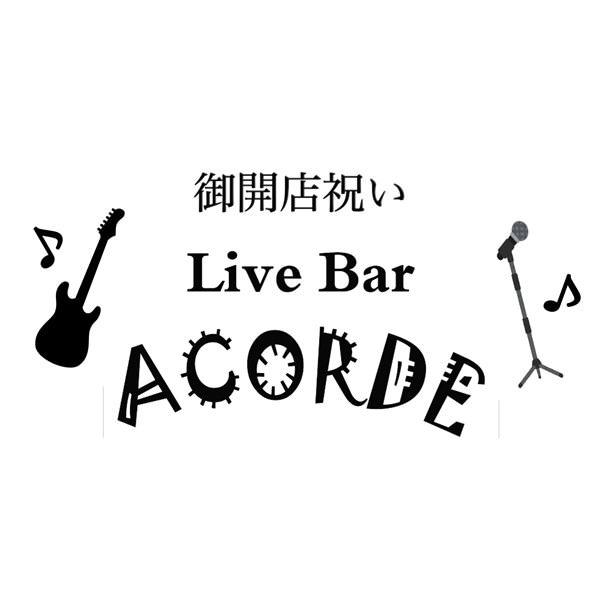 【一般事例278】御開店祝い Live Bar ACORDE 入稿データ 入稿データ