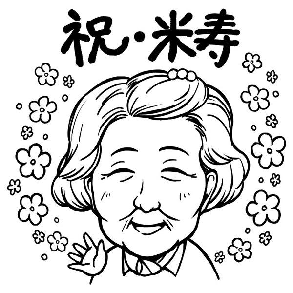 【一般事例283】祝・米寿 (似顔絵) 入稿データ