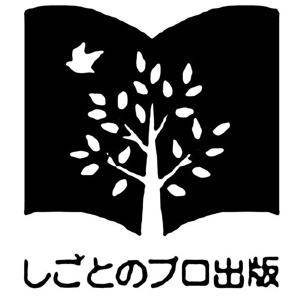 【法人事例55】しごとのプロ出版株式会社様 入稿データ
